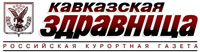 kavkaz_zdrav_logo.jpg