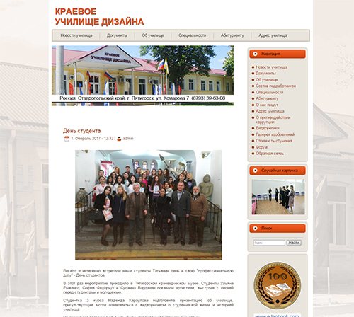 Скуд ставропольское краевое училище дизайна
