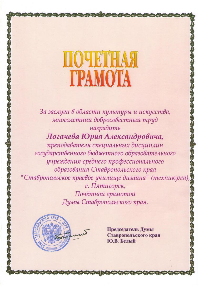 Поздравление за трудовые достижения 19