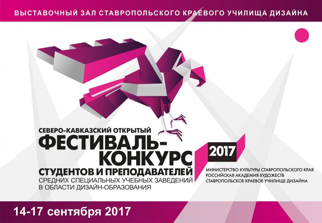 Выставки фестивали конкурсы 2017