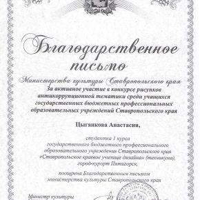 Благодарственное-письмо-Цыганкова-Анастасия