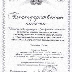 Благодарственное-письмо-Тихонова-Юлия
