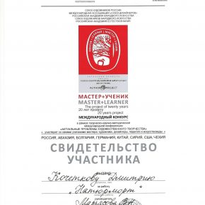 Кочетков-Марьясова 001