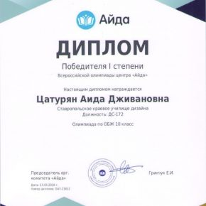 диплом-2