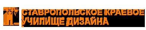 """ГБПОУ СК """"Ставропольское краевое училище дизайна"""""""