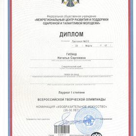 Гилаш Наталья Сергеевна 001