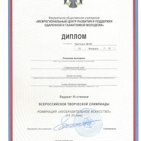 Ремизова Екатерина 001