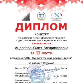 Андреева-2-место_ИЗО_ДПИ_