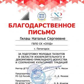 Гилаш‑Н.С