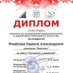Михайлова-изо_ДПИ