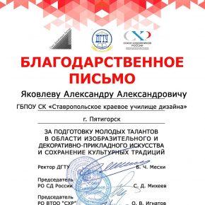 Яковлев-АА