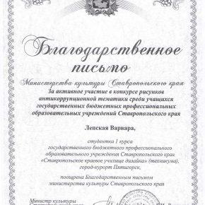 Благодарственное-письмо-Лепская-Варвара