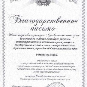 Благодарственное-письмо-Романцова-Нина