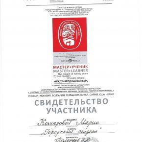 Комарова-Поландов 001