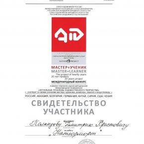 Поландов Д.Х001