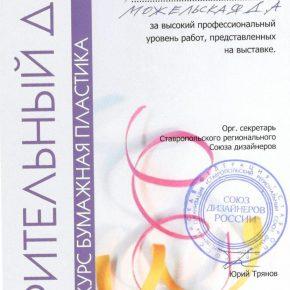 Евхимчук А.